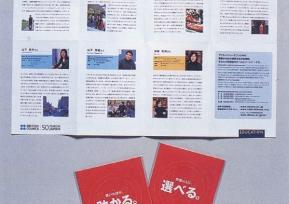 works_britishcouncil_2003_educationuk_campaign_04