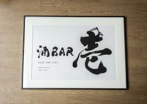 酒BAR壱| カリグラフィー