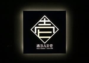 酒BAR壱| Logo mark